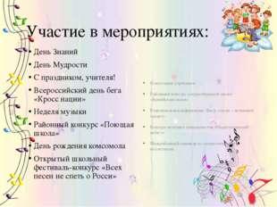 Участие в мероприятиях: День Знаний День Мудрости С праздником, учителя! Все