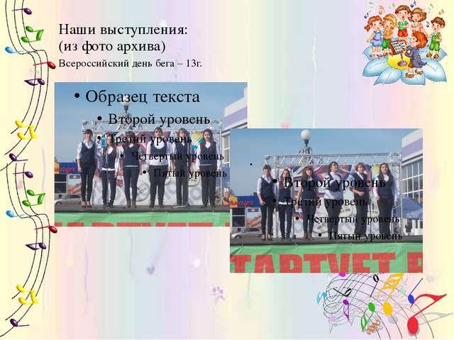 Наши выступления: (из фото архива) Всероссийский день бега – 13г.