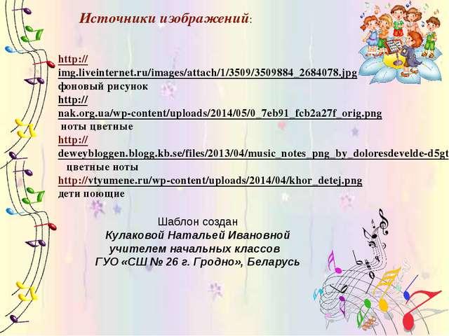 Источники изображений: http://img.liveinternet.ru/images/attach/1/3509/350988...