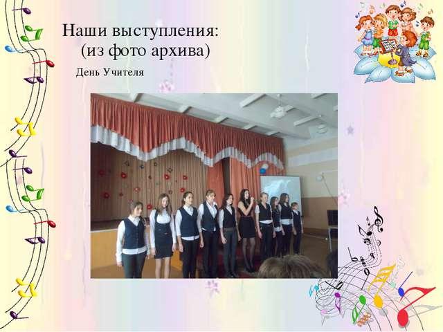 Наши выступления: (из фото архива) День Учителя