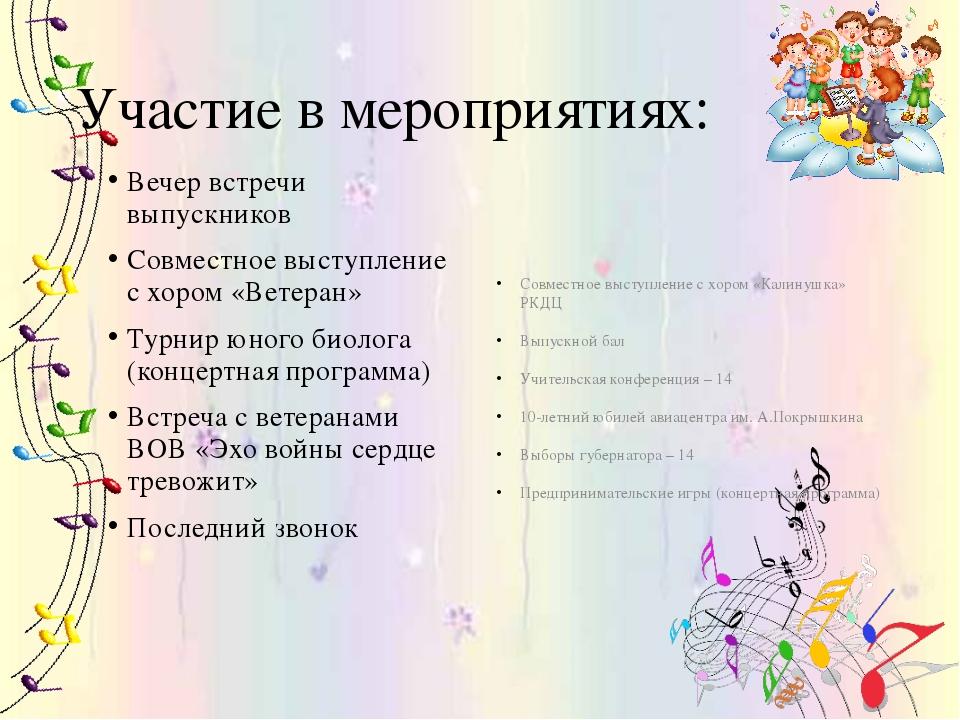 Участие в мероприятиях: Вечер встречи выпускников Совместное выступление с хо...