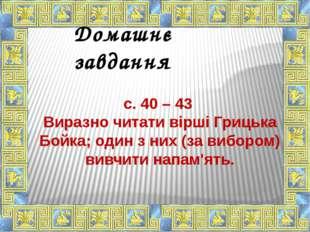 Домашнє завдання с. 40 – 43 Виразно читати вірші Грицька Бойка; один з них (з