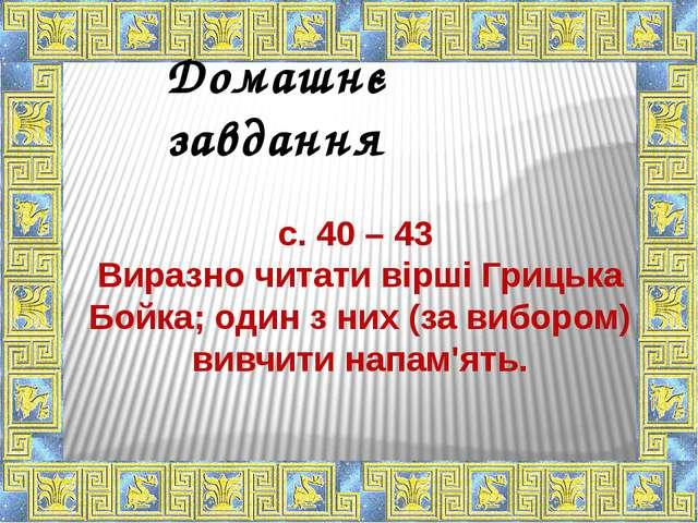Домашнє завдання с. 40 – 43 Виразно читати вірші Грицька Бойка; один з них (з...