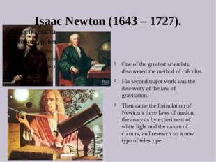Isaac Newton (1643 – 1727). One of the greatest scientists, discovered the me