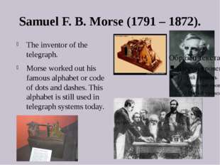 Samuel F. B. Morse (1791 – 1872). The inventor of the telegraph. Morse worked