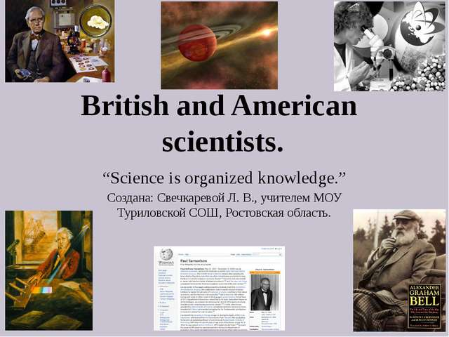 "British and American scientists. ""Science is organized knowledge."" Создана: С..."