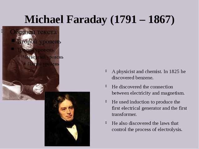 Michael Faraday (1791 – 1867) A physicist and chemist. In 1825 he discovered...