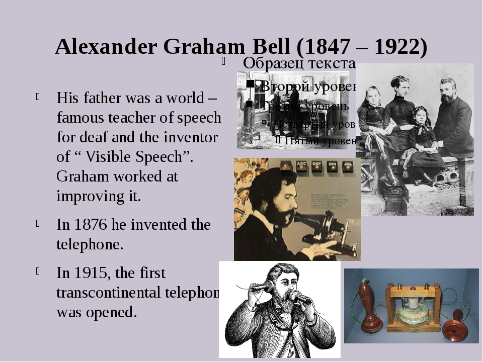 Alexander Graham Bell (1847 – 1922) His father was a world – famous teacher o...