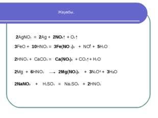 Жауабы. 2AgNO3 = 2Ag + 2NO2 + O2 3FeO + 10HNO3 = 3Fe(NO 3)3 + NO + 5H2O 2HNO
