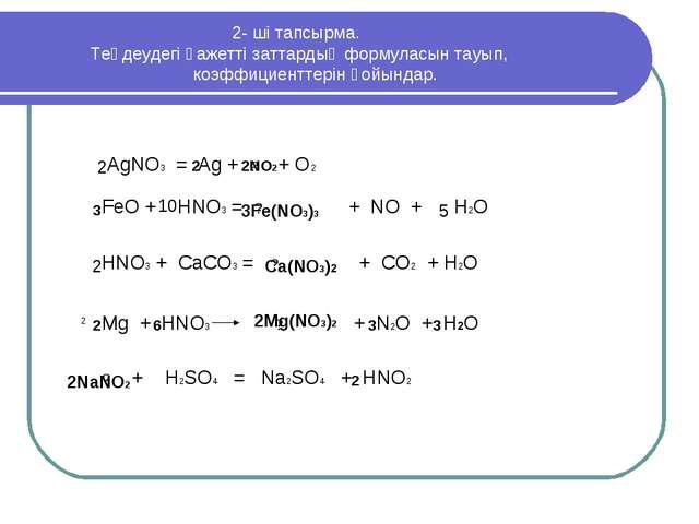 2- ші тапсырма. Теңдеудегі қажетті заттардың формуласын тауып, коэффициентте...