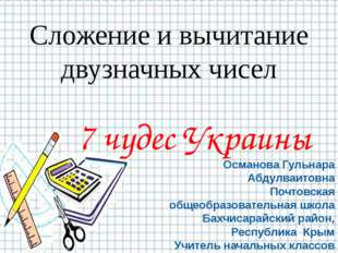 Сложение и вычитание двузначных чисел 7 чудес Украины Османова Гульнара Абдул