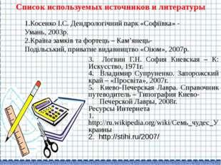 1.Косенко I.С. Дендрологічний парк «Софіївка» - Умань, 2003р. Список использ