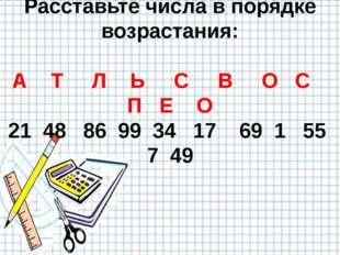 Расставьте числа в порядке возрастания: А Т Л Ь С В О С П Е О 21 48 86 99 34