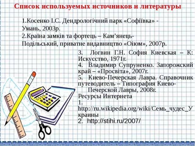 1.Косенко I.С. Дендрологічний парк «Софіївка» - Умань, 2003р. Список использ...
