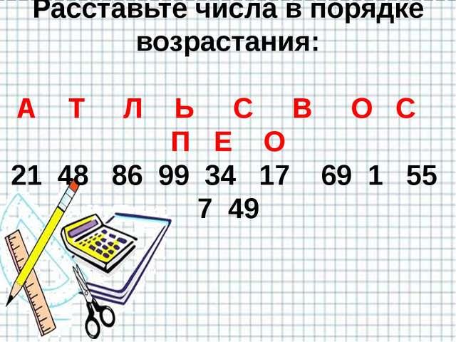 Расставьте числа в порядке возрастания: А Т Л Ь С В О С П Е О 21 48 86 99 34...