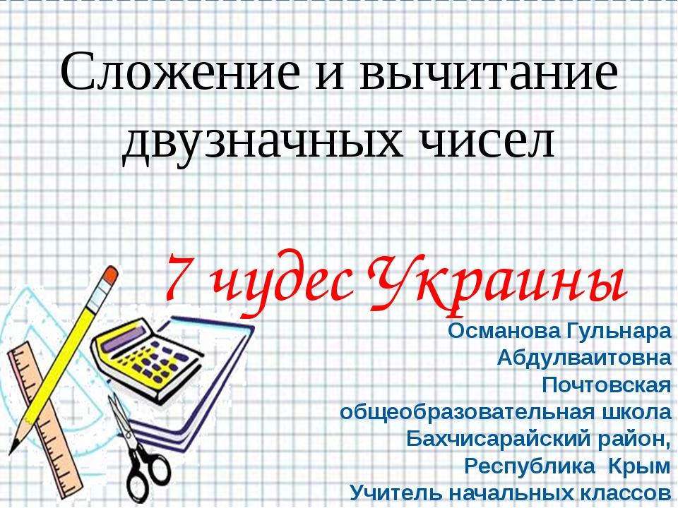 Сложение и вычитание двузначных чисел 7 чудес Украины Османова Гульнара Абдул...