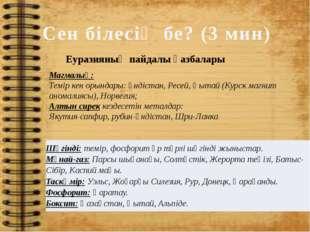 Сен білесің бе? (3 мин) Еуразияның пайдалы қазбалары Магмалық: Темір кен орын