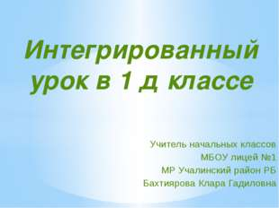 Учитель начальных классов МБОУ лицей №1 МР Учалинский район РБ Бахтиярова Кла