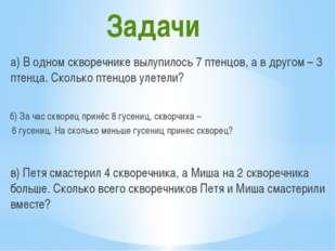 П. М. ? 4 с. 4+2 ? с.