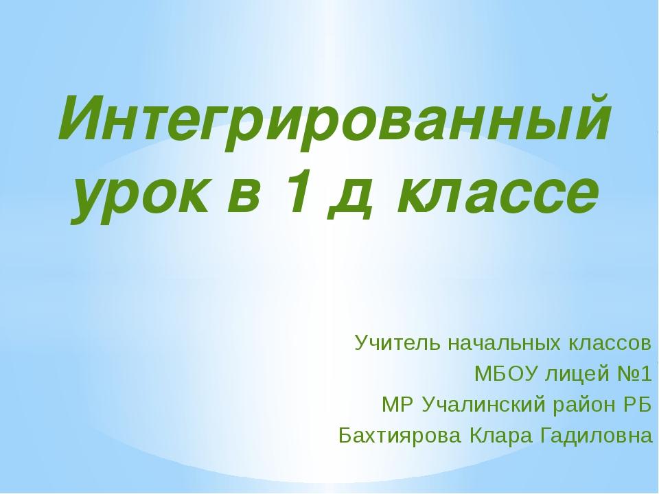 Учитель начальных классов МБОУ лицей №1 МР Учалинский район РБ Бахтиярова Кла...