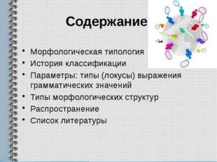 Содержание Морфологическая типология История классификации Параметры: типы (л