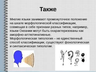 Также Многие языки занимают промежуточное положение на шкале морфологической