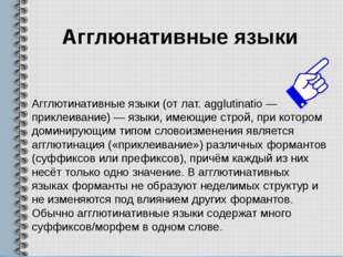 Агглюнативные языки Агглютинативные языки (от лат.agglutinatio— приклеивани