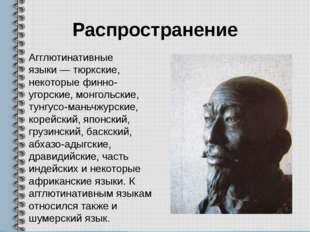 Распространение Агглютинативные языки— тюркские, некоторые финно-угорские, м