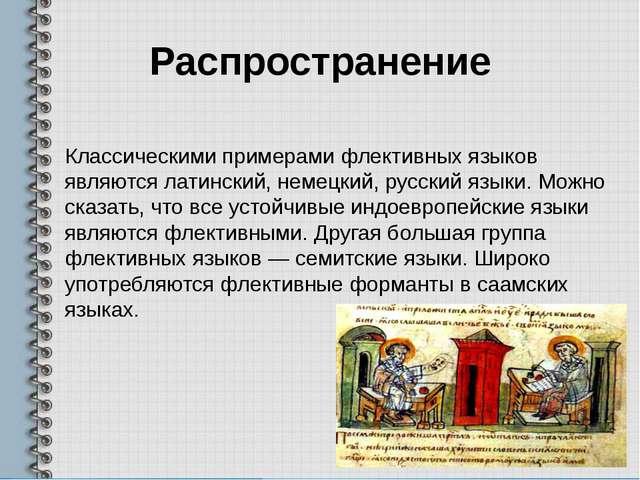 Распространение Классическими примерами флективных языков являются латинский,...