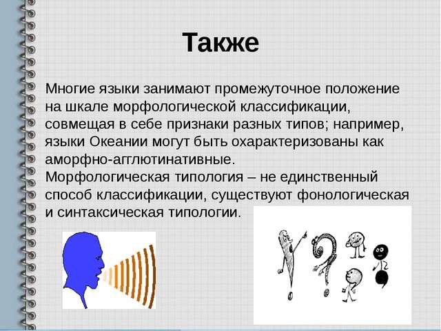 Также Многие языки занимают промежуточное положение на шкале морфологической...
