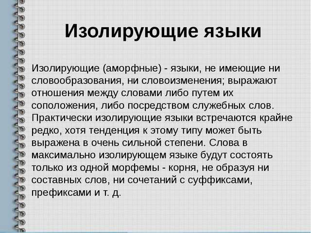 Изолирующие языки Изолирующие (аморфные) - языки, не имеющие ни словообразова...