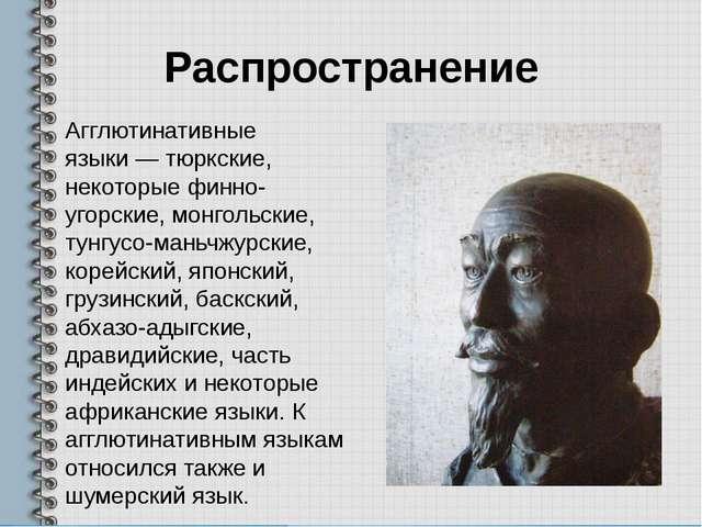 Распространение Агглютинативные языки— тюркские, некоторые финно-угорские, м...