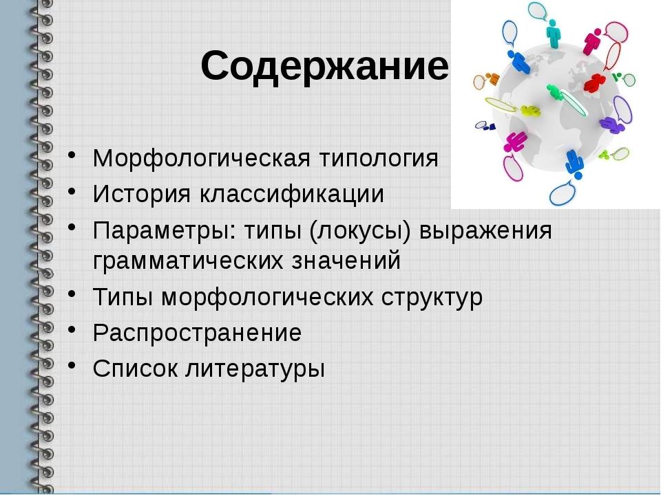 Содержание Морфологическая типология История классификации Параметры: типы (л...