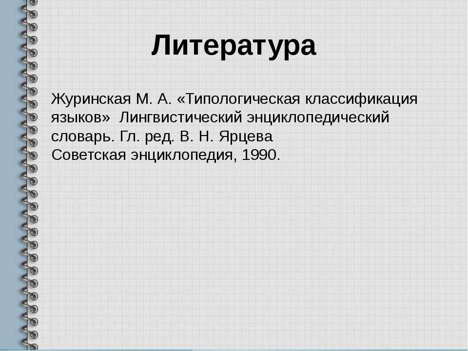 Литература Журинская М. А. «Типологическая классификация языков» Лингвистичес...