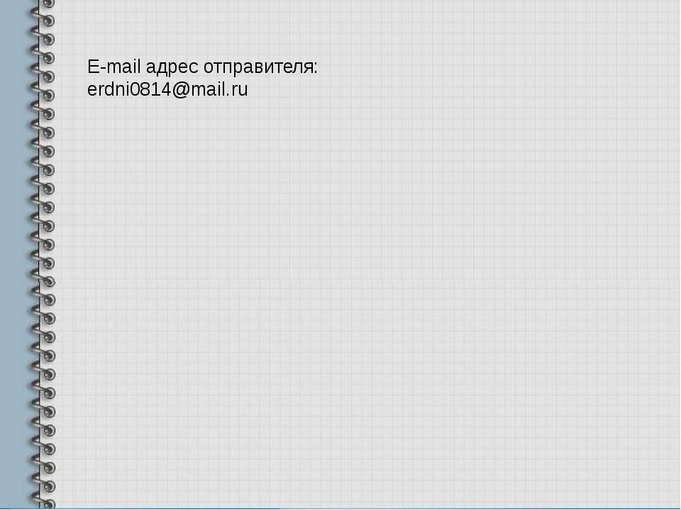 E-mail адрес отправителя: erdni0814@mail.ru