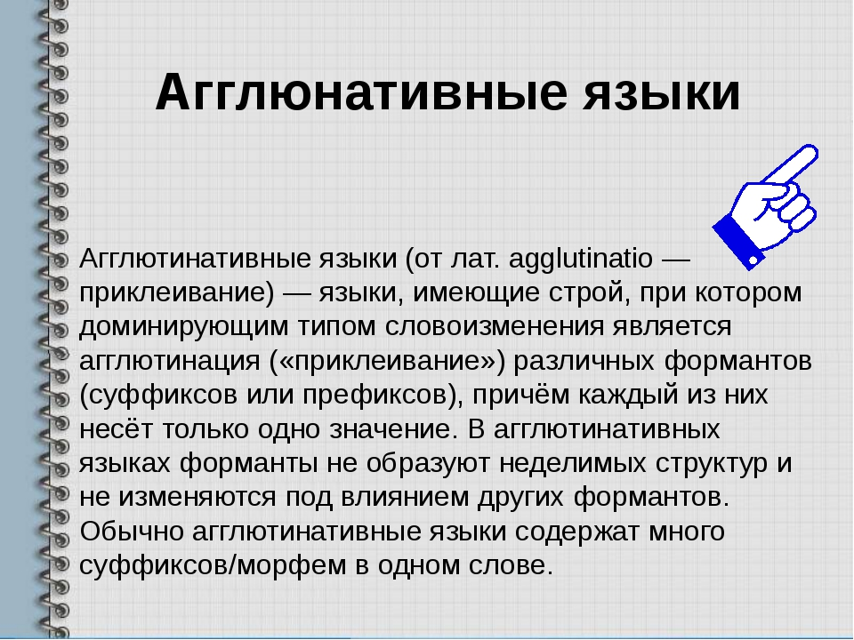 Агглюнативные языки Агглютинативные языки (от лат.agglutinatio— приклеивани...