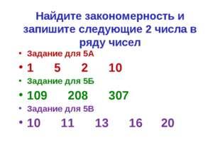 Найдите закономерность и запишите следующие 2 числа в ряду чисел Задание для