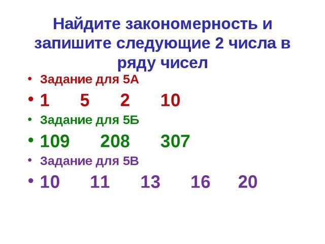 Найдите закономерность и запишите следующие 2 числа в ряду чисел Задание для...