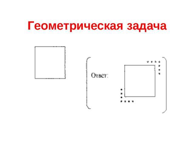 Геометрическая задача