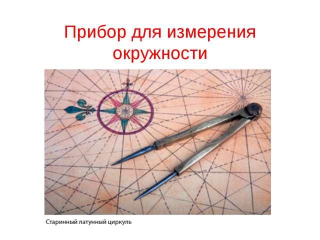 Прибор для измерения окружности