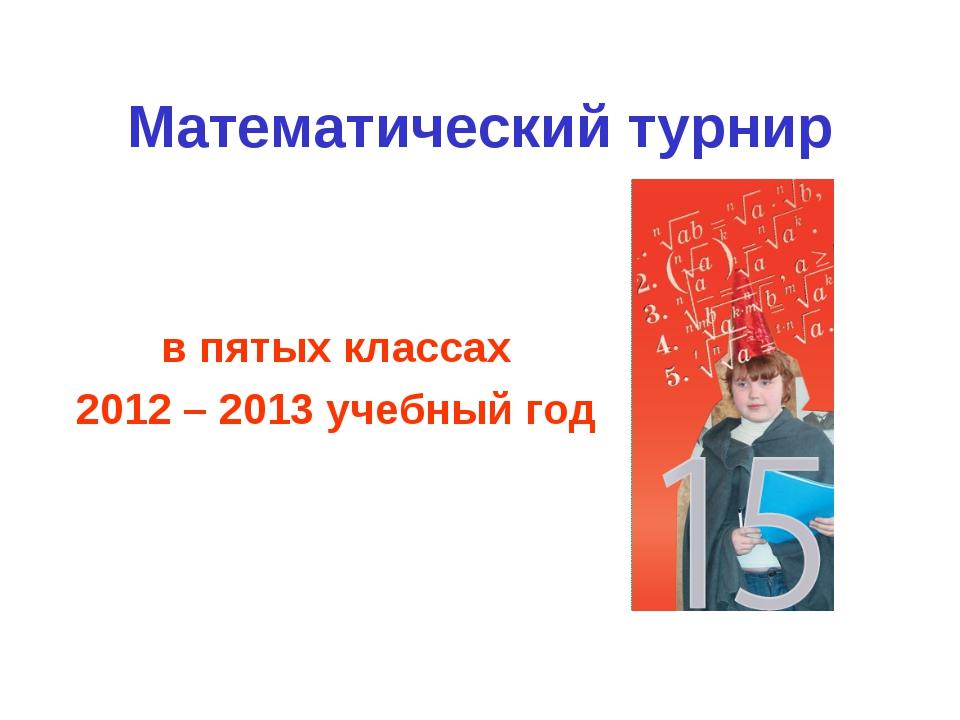 Математический турнир в пятых классах 2012 – 2013 учебный год