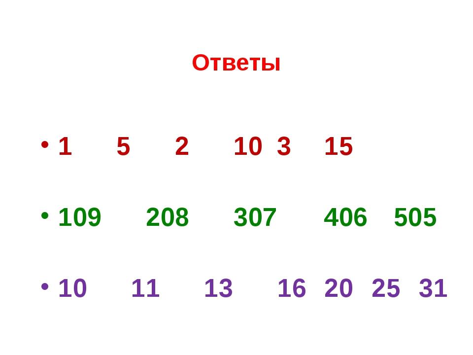 Ответы 1 5 2 10315 109 208 307406 505 10 11 13 16202531