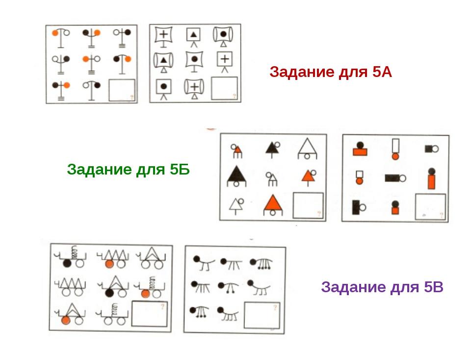 Задание для 5А Задание для 5В Задание для 5Б