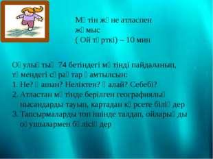 Мәтін және атласпен жұмыс ( Ой түрткі) – 10 мин Оқулықтың 74 бетіндегі мәтінд