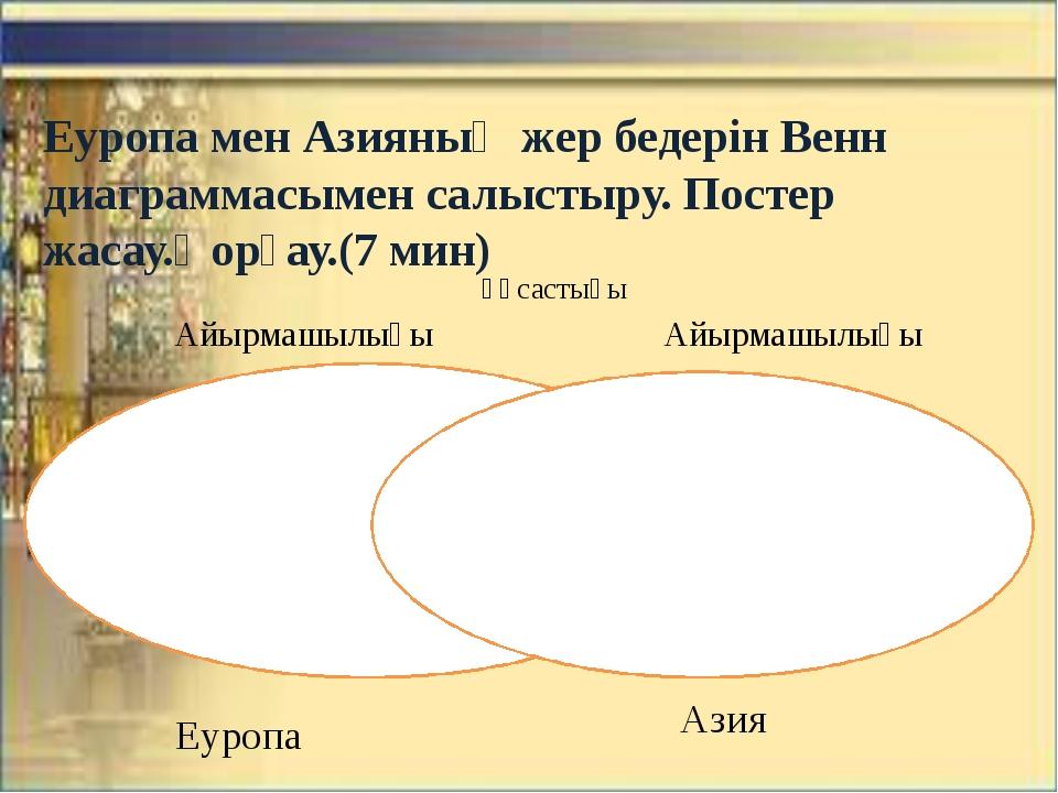 Еуропа мен Азияның жер бедерін Венн диаграммасымен салыстыру. Постер жасау.Қо...