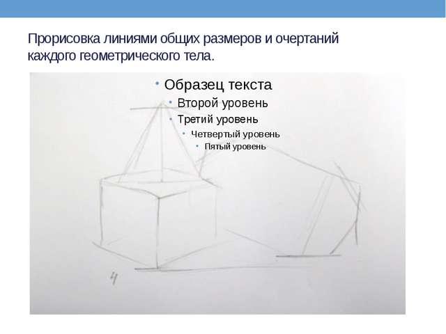 Прорисовка линиями общих размеров и очертаний каждого геометрического тела.