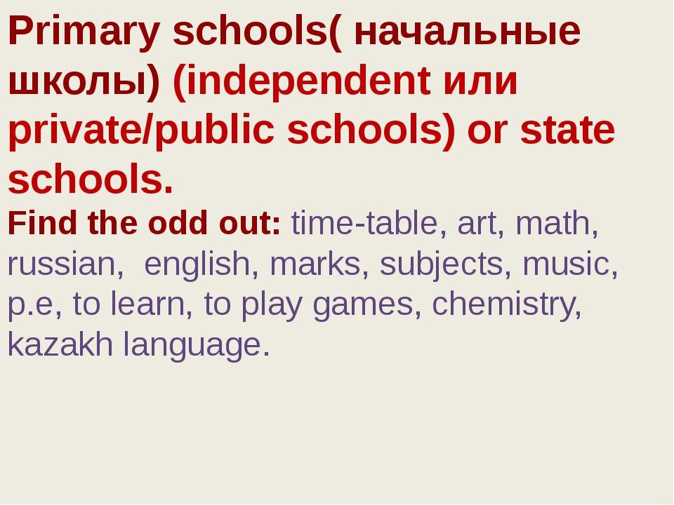Primary schools( начальные школы) (independent или private/public schools)or...