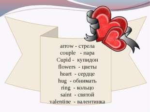 arrow - стрела couple - пара Cupid - купидон flowers - цветы heart - сердце