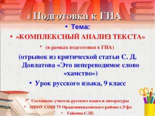 Подготовка к ГИА Тема: «КОМПЛЕКСНЫЙ АНАЛИЗ ТЕКСТА» (в рамках подготовки к ГИА
