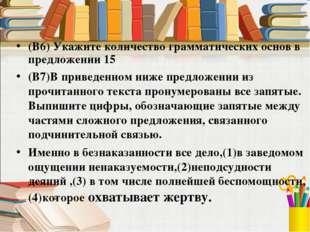 (В6) Укажите количество грамматических основ в предложении 15 (В7)В приведенн